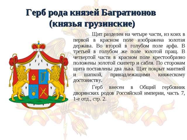 Герб рода князей Багратионов (князья грузинские) Щит разделен на четыре част...