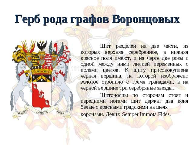 Герб рода графов Воронцовых Щит разделен на две части, из которых верхняя се...
