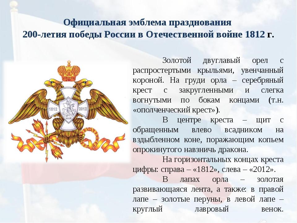 Официальная эмблема празднования 200-летия победы России в Отечественной войн...