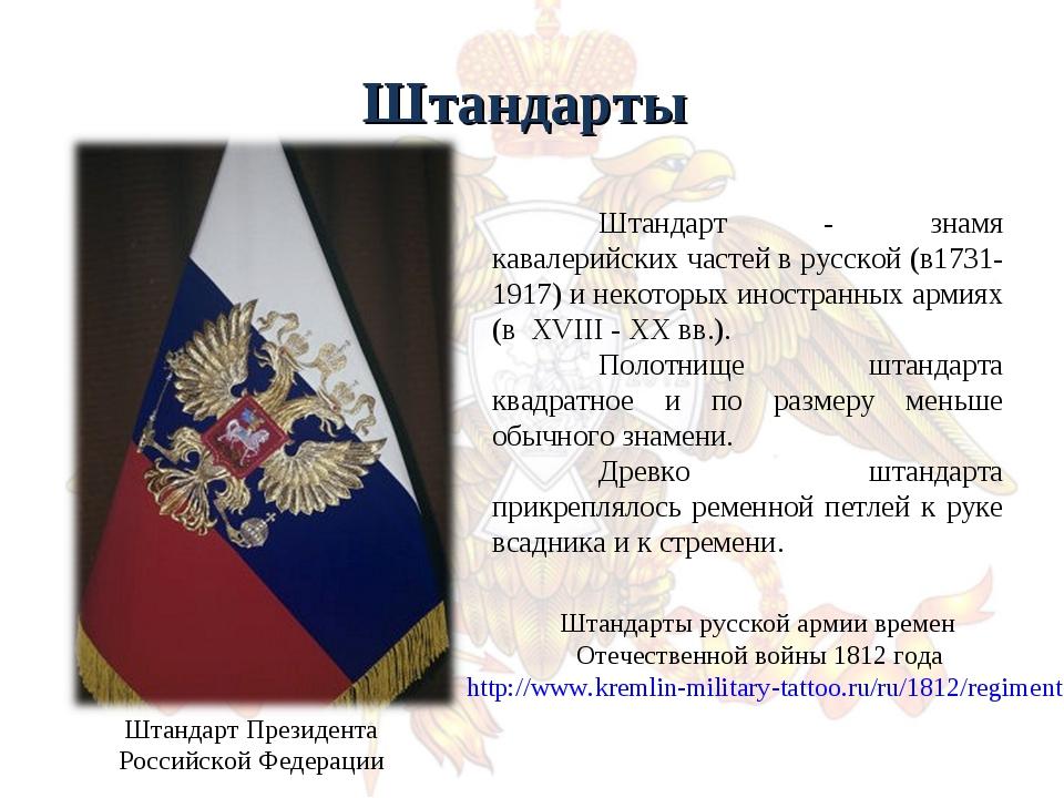 Штандарты Штандарт - знамя кавалерийских частей в русской (в1731-1917) и нек...