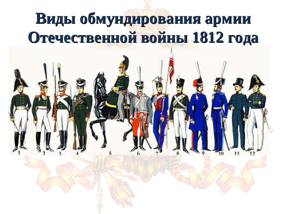 Виды обмундирования армии Отечественной войны 1812 года