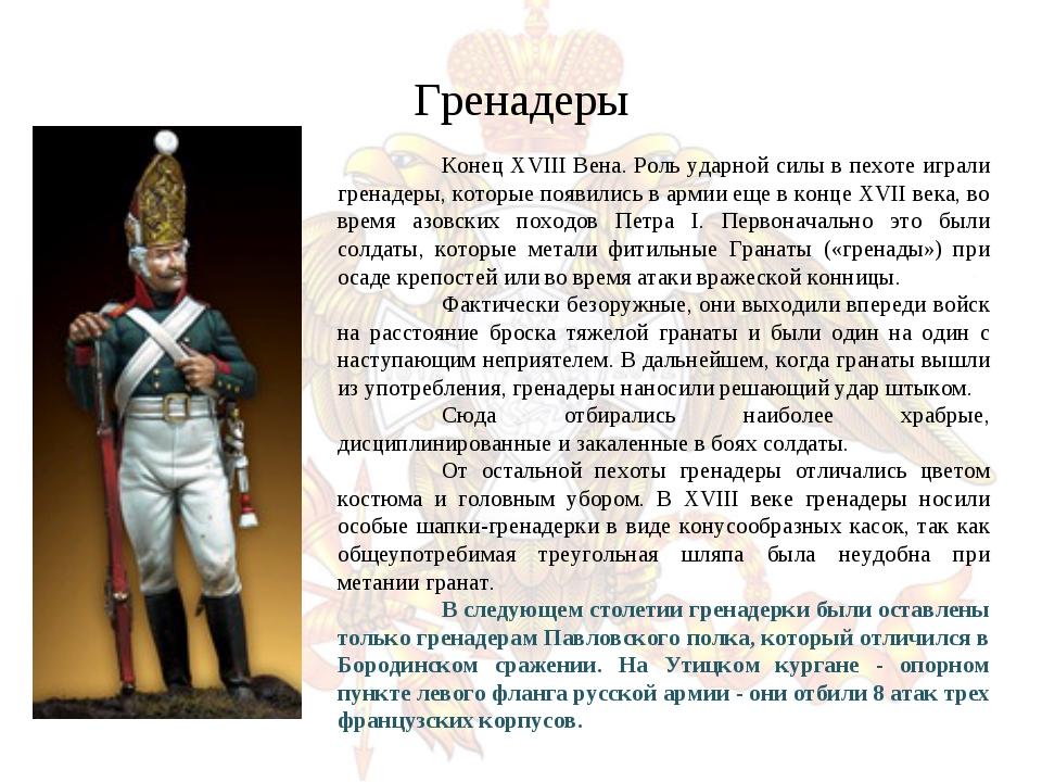 Гренадеры Конец XVIII Вена. Роль ударной силы в пехоте играли гренадеры, кот...