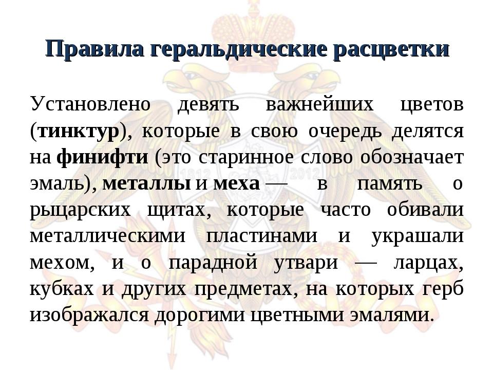 Правила геральдические расцветки Установлено девять важнейших цветов (тинктур...