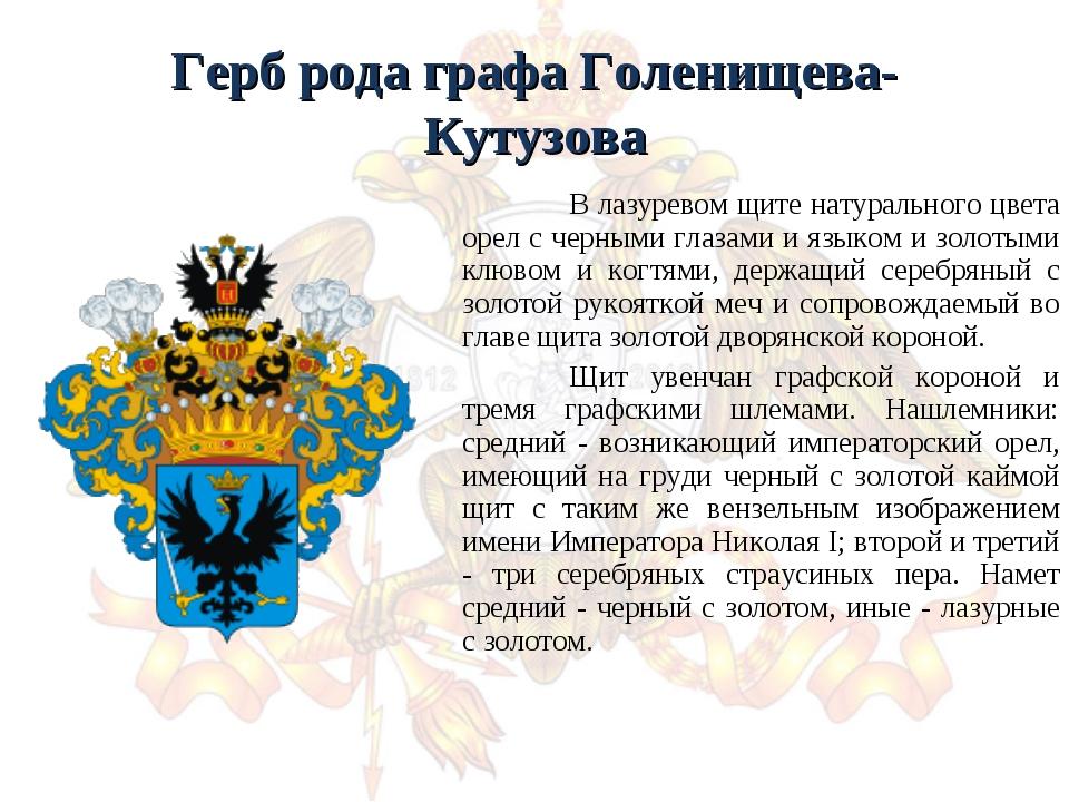 Герб рода графа Голенищева-Кутузова В лазуревом щите натурального цвета орел...