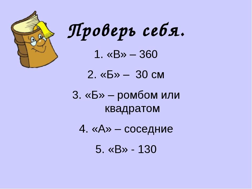Проверь себя. «В» – 360 «Б» – 30 см «Б» – ромбом или квадратом «А» – соседние...
