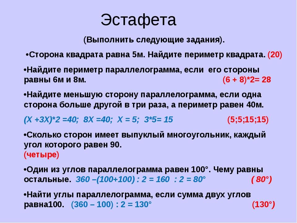 (Выполнить следующие задания). •Сторона квадрата равна 5м. Найдите периметр к...