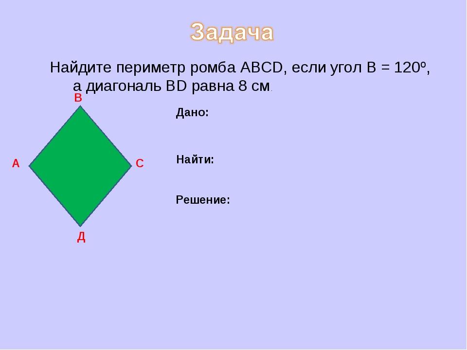 Найдите периметр ромба ABCD, если угол В = 120º, а диагональ BD равна 8 см....