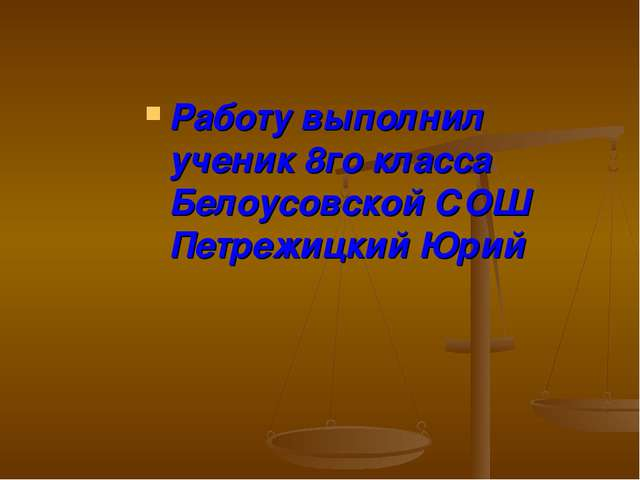 Работу выполнил ученик 8го класса Белоусовcкой СОШ Петрежицкий Юрий