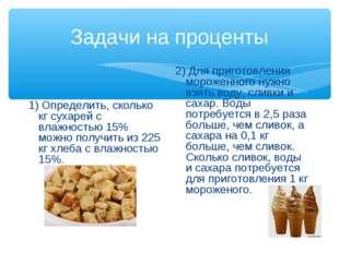 Задачи на проценты 1) Определить, сколько кг сухарей с влажностью 15% можно п