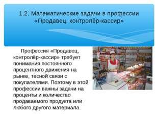 1.2. Математические задачи в профессии «Продавец, контролёр-кассир» Профессия