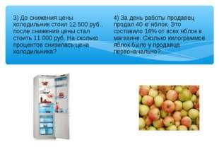 3) До снижения цены холодильник стоил 12 500 руб., после снижения цены стал с