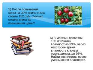 5) После повышения цены на 30% книга стала стоить 152 руб. Сколько стоила кни