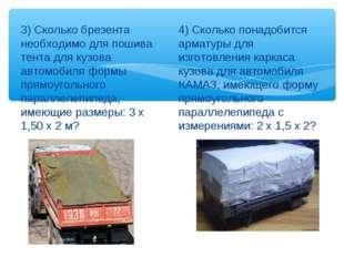 3) Сколько брезента необходимо для пошива тента для кузова автомобиля формы п