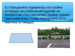 5) Определите параметры постройки эстакады на учебном автодроме по профессии