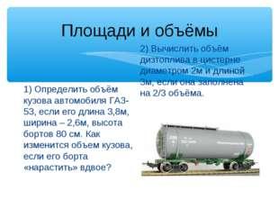 Площади и объёмы 1) Определить объём кузова автомобиля ГАЗ-53, если его длина