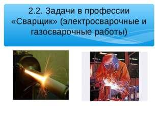 2.2. Задачи в профессии «Сварщик» (электросварочные и газосварочные работы)