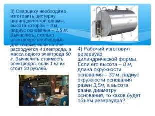 3) Сварщику необходимо изготовить цистерну цилиндрической формы, высота котор