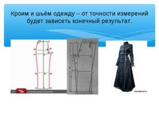 Кроим и шьём одежду – от точности измерений будет зависеть конечный результат.