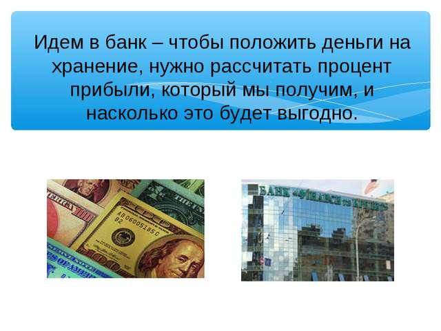 Идем в банк – чтобы положить деньги на хранение, нужно рассчитать процент при...