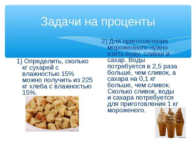 Задачи на проценты 1) Определить, сколько кг сухарей с влажностью 15% можно п...
