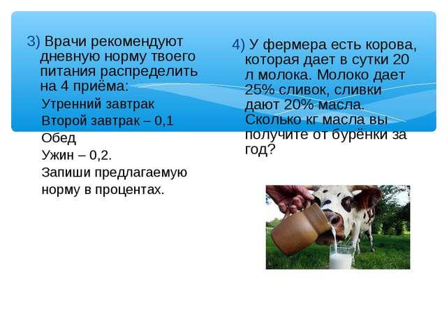 3) Врачи рекомендуют дневную норму твоего питания распределить на 4 приёма: У...