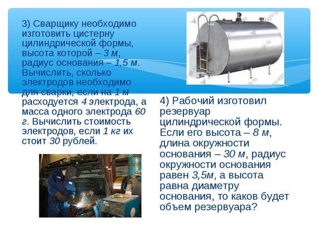 3) Сварщику необходимо изготовить цистерну цилиндрической формы, высота котор...