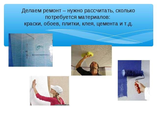 Делаем ремонт – нужно рассчитать, сколько потребуется материалов: краски, обо...