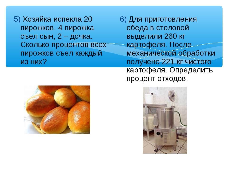 5) Хозяйка испекла 20 пирожков. 4 пирожка съел сын, 2 – дочка. Сколько процен...