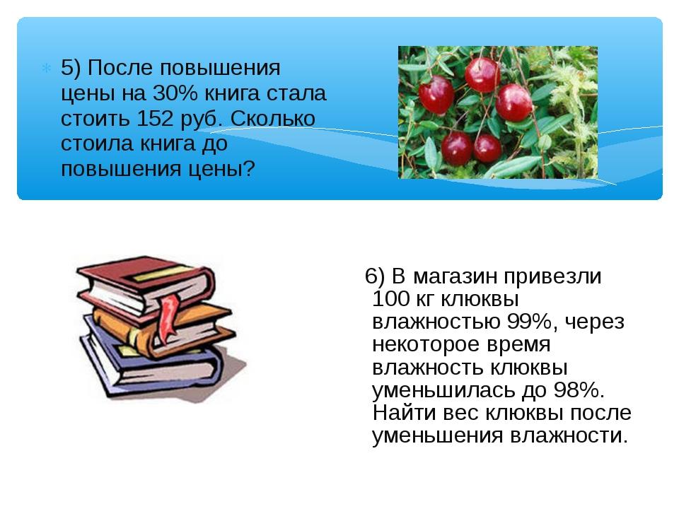 5) После повышения цены на 30% книга стала стоить 152 руб. Сколько стоила кни...