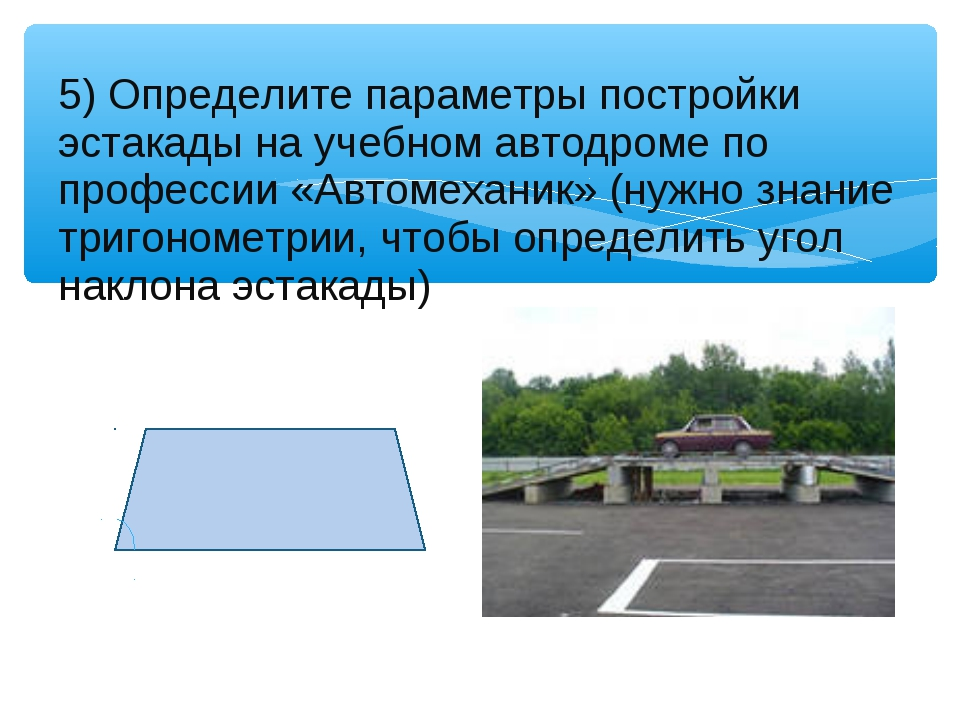 5) Определите параметры постройки эстакады на учебном автодроме по профессии...