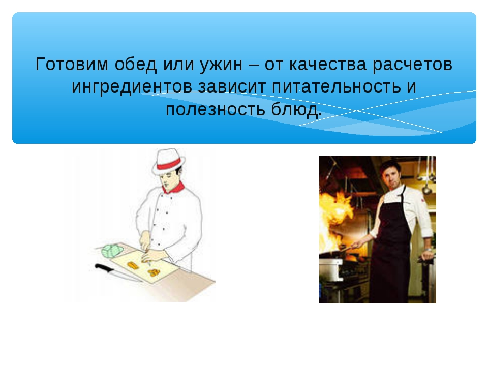 Готовим обед или ужин – от качества расчетов ингредиентов зависит питательнос...