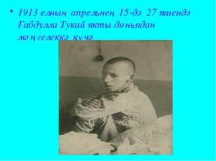 1913 елның апрельнең 15-дә 27 яшендә Габдулла Тукай якты дөньядан мәңгелеккә
