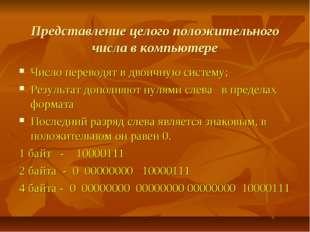 Представление целого положительного числа в компьютере Число переводят в двои