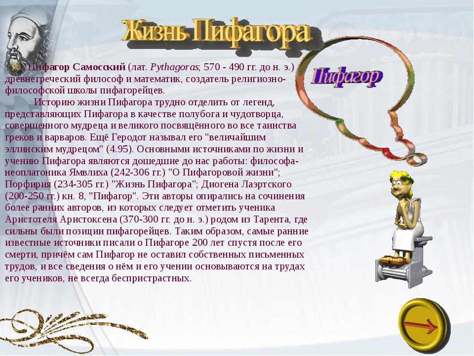 Пифагор Самосский(лат.Pythagoras; 570 - 490 гг. до н. э.) - древнегреческий...