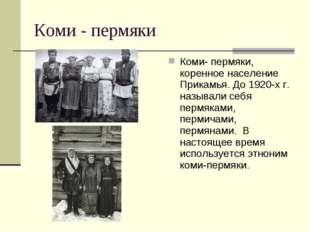 Коми - пермяки Коми- пермяки, коренное население Прикамья. До 1920-х г. назыв