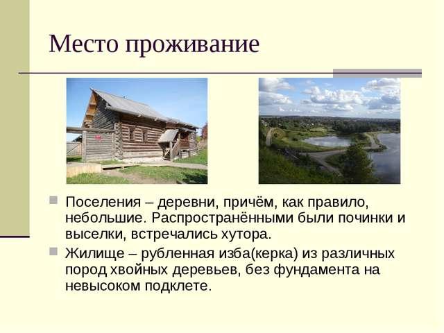 Место проживание Поселения – деревни, причём, как правило, небольшие. Распрос...
