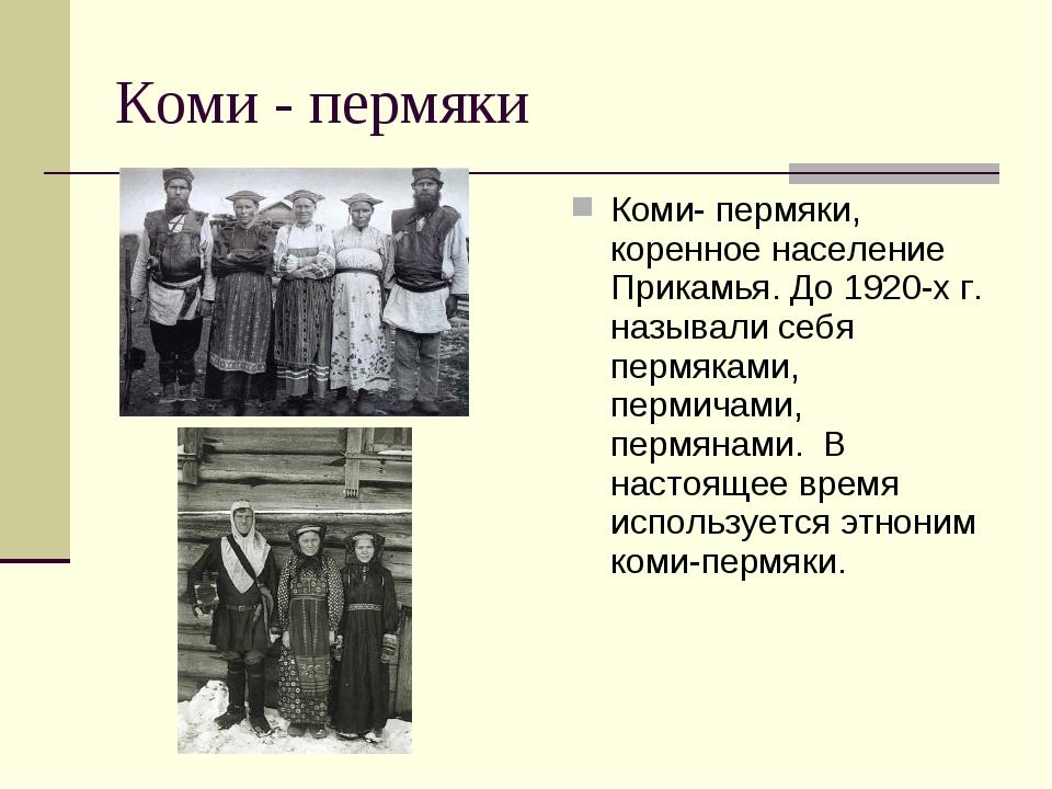 Коми - пермяки Коми- пермяки, коренное население Прикамья. До 1920-х г. назыв...