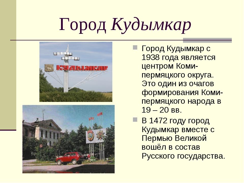 Город Кудымкар Город Кудымкар с 1938 года является центром Коми-пермяцкого о...