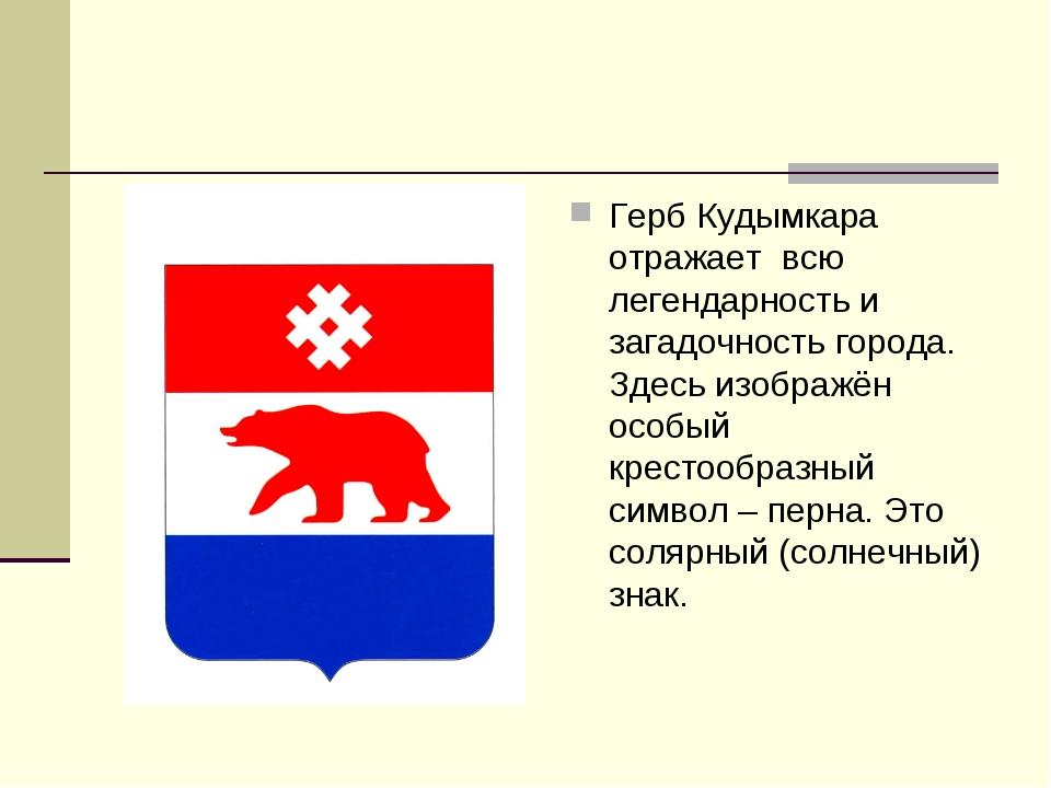 Герб Кудымкара отражает всю легендарность и загадочность города. Здесь изобр...