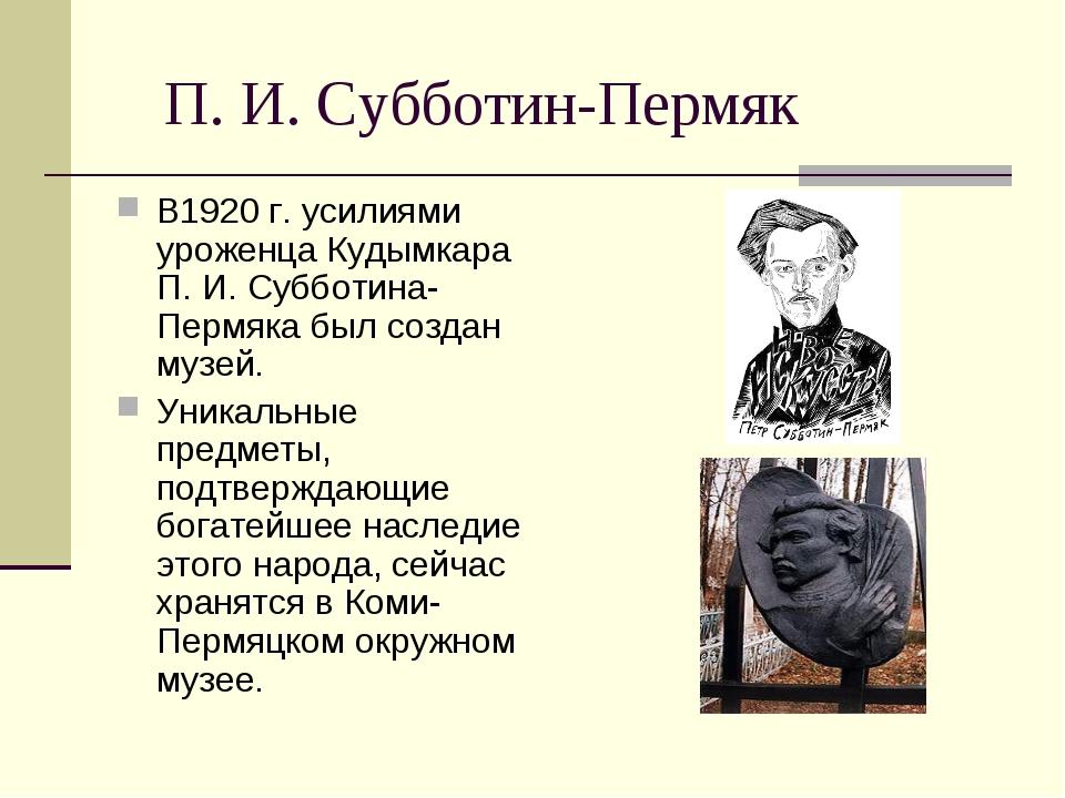 П. И. Субботин-Пермяк В1920 г. усилиями уроженца Кудымкара П. И. Субботина-П...