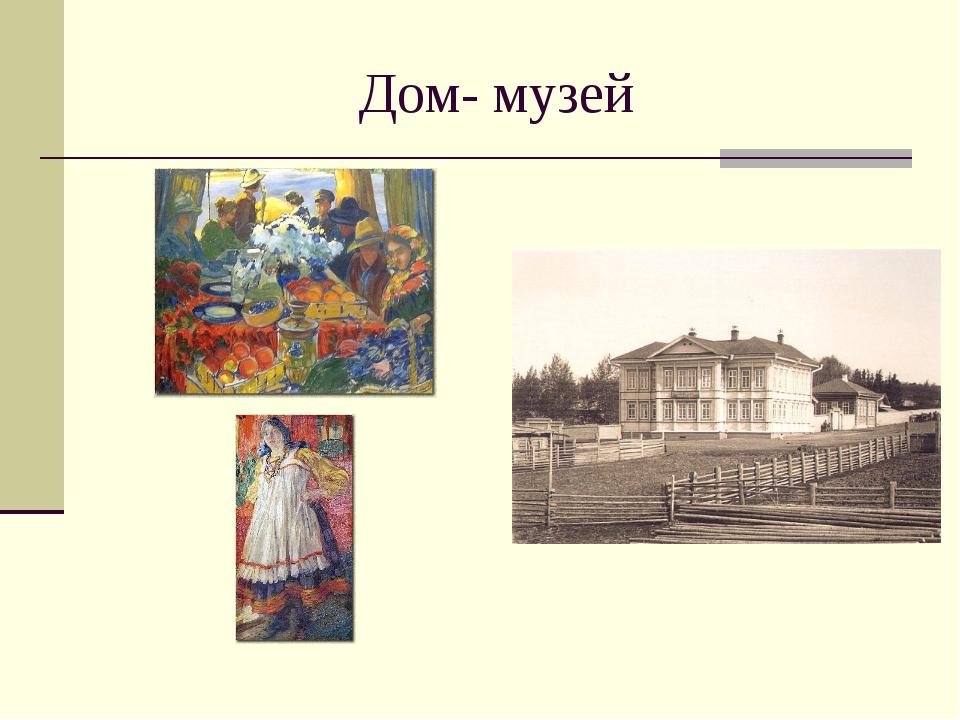 Дом- музей