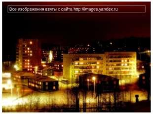 Все изображения взяты с сайта http://images.yandex.ru