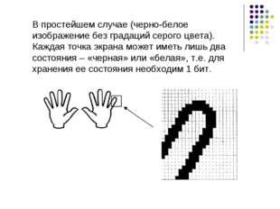 В простейшем случае (черно-белое изображение без градаций серого цвета). Кажд