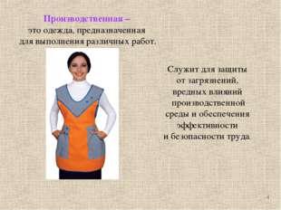 Производственная – это одежда, предназначенная для выполнения различных работ