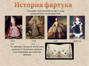 Передник периодически входит в моду среди высших слоев населения. 1710 год По