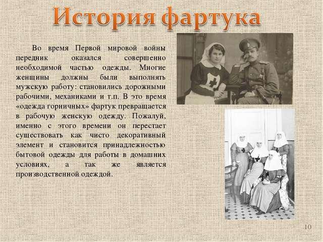 Во время Первой мировой войны передник оказался совершенно необходимой частью...