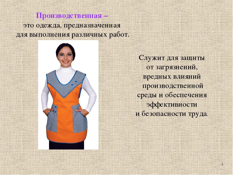 Производственная – это одежда, предназначенная для выполнения различных работ...