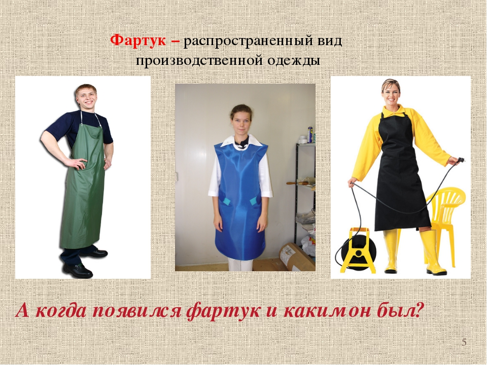 Фартук – распространенный вид производственной одежды А когда появился фартук...