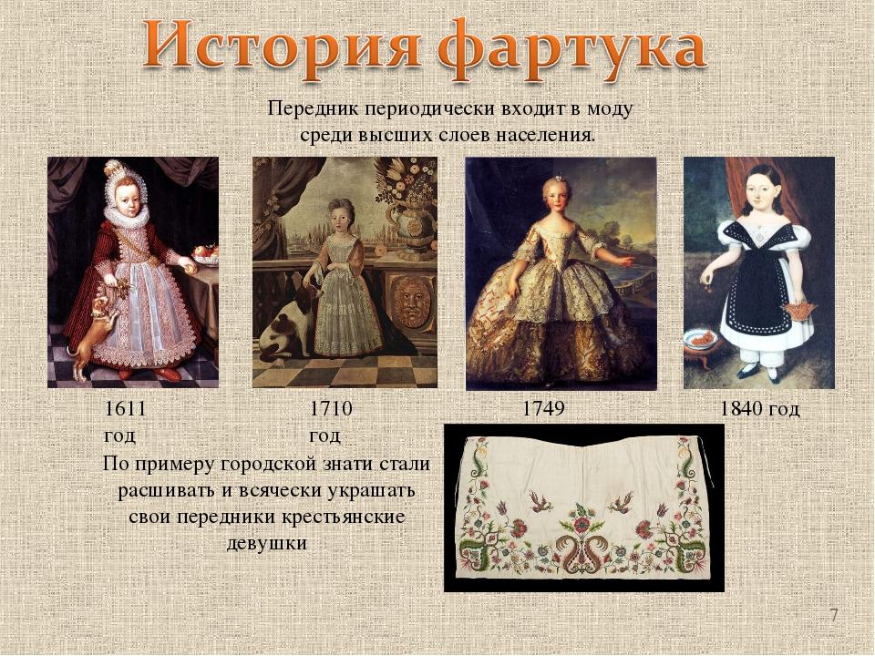 Передник периодически входит в моду среди высших слоев населения. 1710 год По...