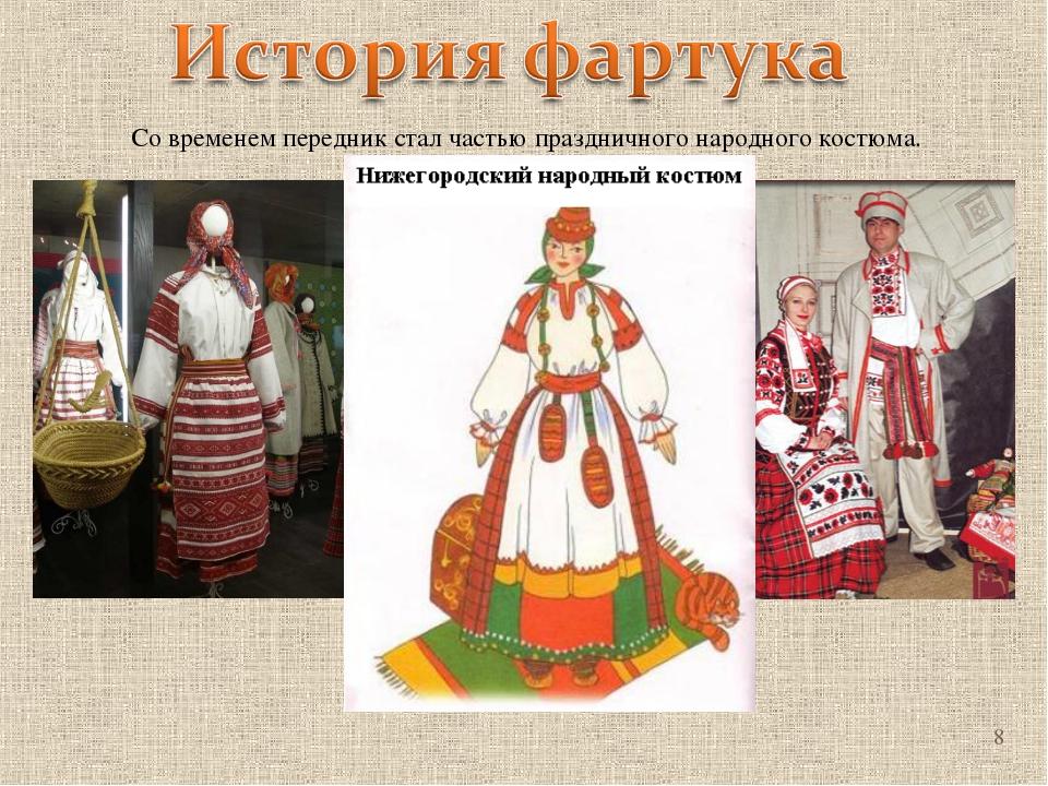 Со временем передник стал частью праздничного народного костюма. *